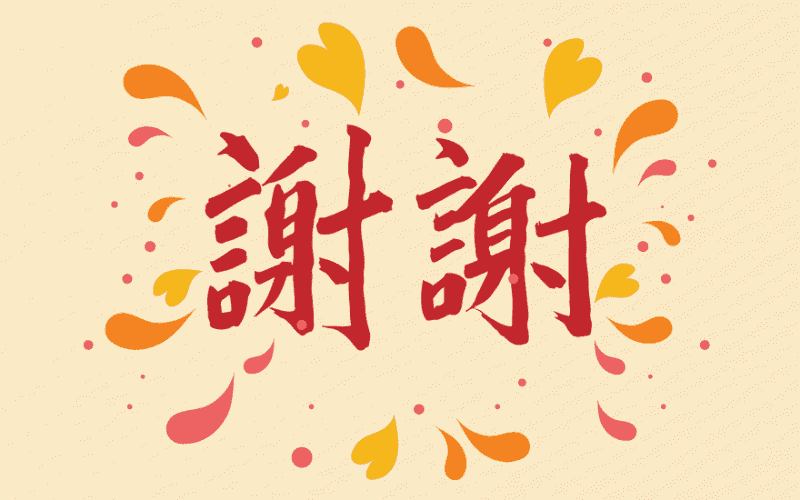 Thank You in Chinese