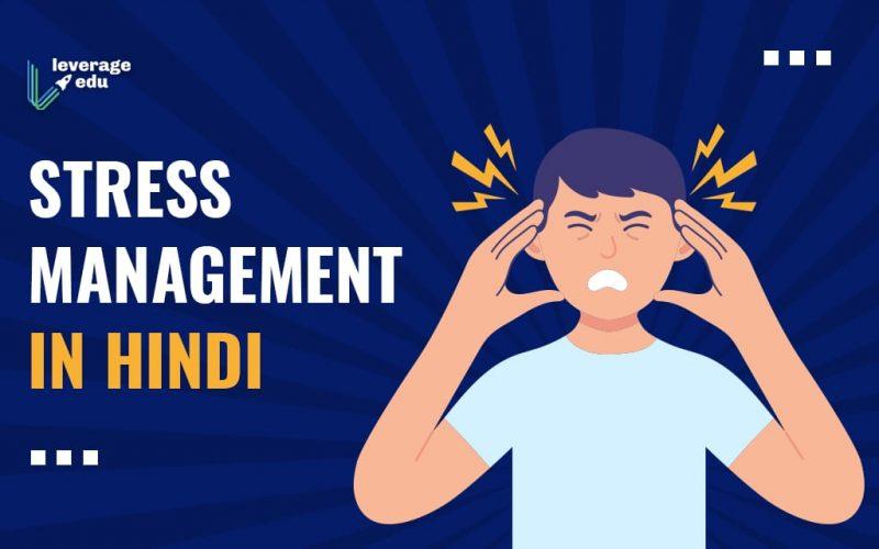 Stress Management Techniques for Students